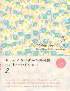 PETIT PATTERN BOOK - the best collection:soft + CD