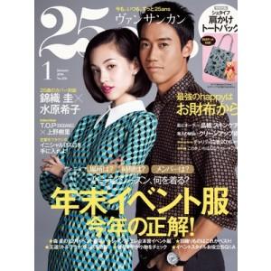rivista-giapponese-moda-25-ans