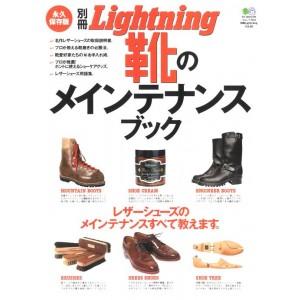 lightning-80-rivista-giapponese-scarpe-stivali