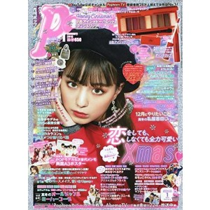 popteen-japan-magazine