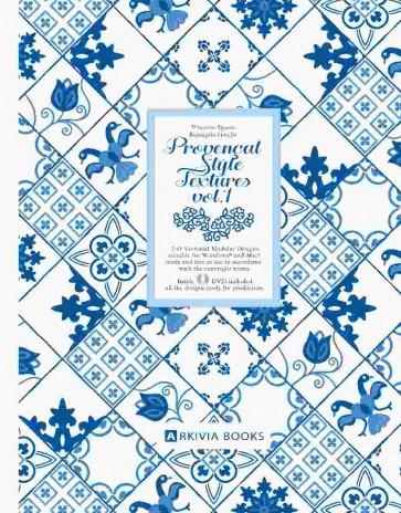 PROVENCAL STYLE TEXTURES Vol. 1