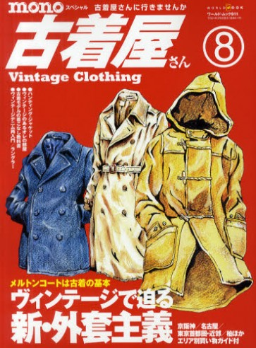 VINTAGE CLOTHING 8 - mono worldmook 911