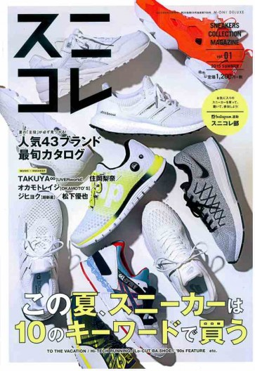 SNEAKERS COLLECTION MAGAZINE Vol.1 SS 2015