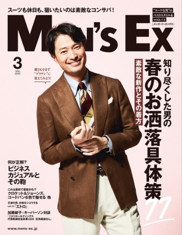 JAPAN-MAGAZINE-MEN'S-EX