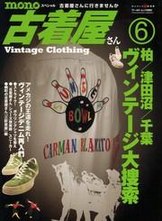 VINTAGE CLOTHING 6 - mono worldmook 880