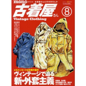 VINTAGE CLOTHING 8 - mono worldmook 911