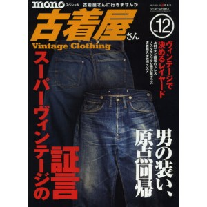 VINTAGE CLOTHING 12 - mono worldmook 973