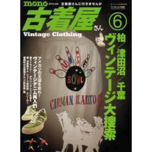VINTAGE CLOTHING 6 - mono worldmook 880