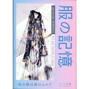 libro-wardrobe-memories-arts-fashion-japan
